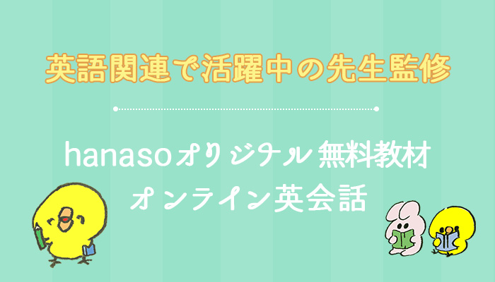 hanaso 口コミ 評判