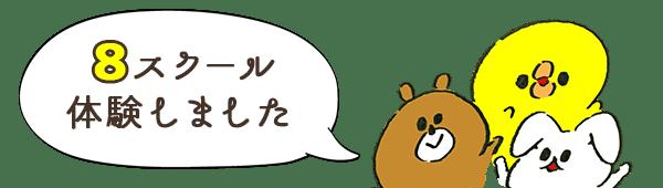 オンライン英会話 体験談
